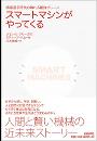 日経BP社主催「スマートマシンがやってくる(IBM編)出版記念セミナー」で講演
