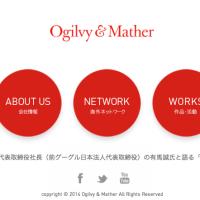 オグルヴィ・アンド・メイザー・ジャパンで社内向け講演