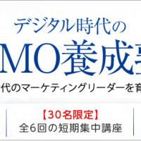 日経BP社主催「デジタル時代のCMO養成塾」(第5期)にて再度講師