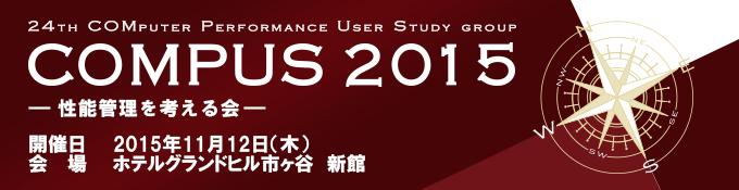 11/12(木)IIM社COMPUS2015イベントにて基調講演