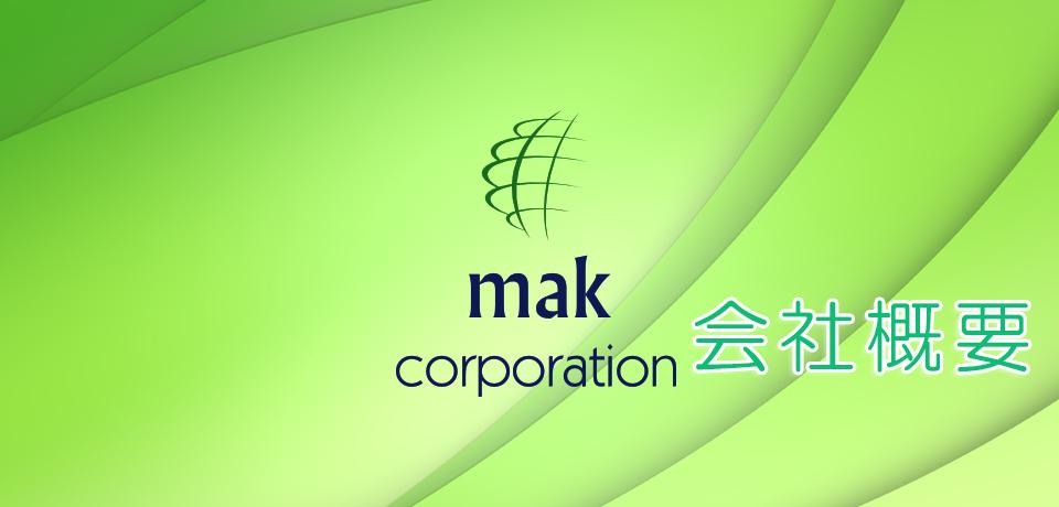株式会社MAKコーポレーション