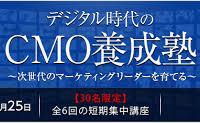 日経BP社主催「デジタル時代のCMO養成塾」にて講師