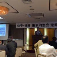 出身の住吉高校(大阪)の東京同窓会で講演